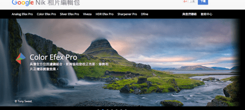 GoogleNik相片編輯包免費下載 7款專業Photoshop使用濾鏡特效一次滿足