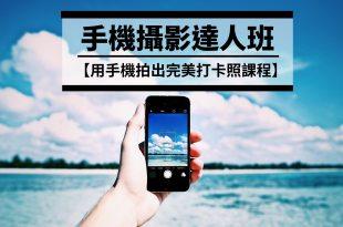 【手機人像攝影達人班】用手機拍出完美打卡照課程 台北場假日外拍班第48期(已額滿)