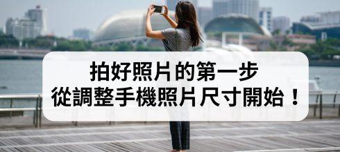 【手機攝影教學006】拍好照片的第一步,從調整手機照片尺寸開始!讓你的畫面更有重點!