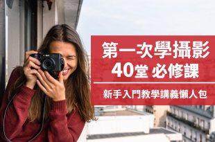 【學攝影40堂必修課】第一次學攝影就上手- 新手入門基礎教學講義懶人包