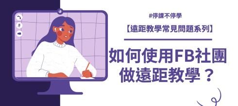 【遠距教學常見問題010】如何用fb社團做遠距直播教學?facebook的好用功能教學密技!