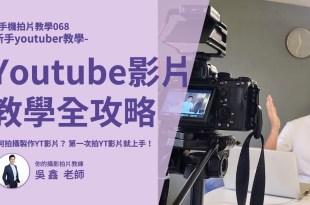 如何拍攝製作youtube影片?第一次拍youtube就上手!新手youtuber教學完全攻略-手機拍片教學068
