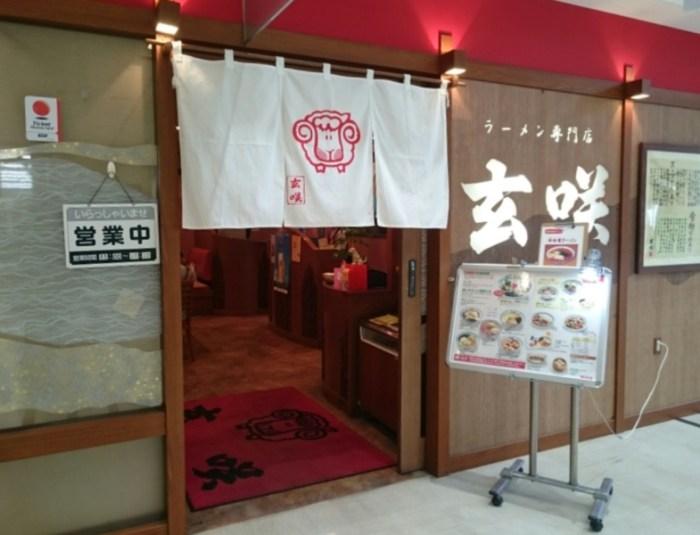 玄咲キャポ大谷地店