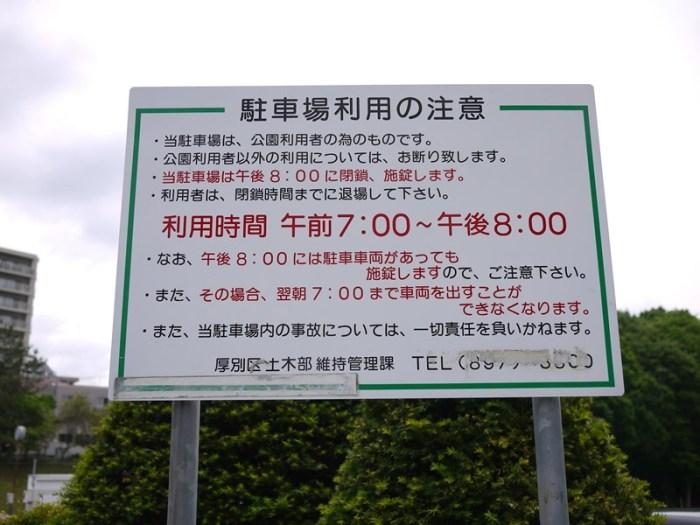 青葉中央公園(札幌市厚別区)