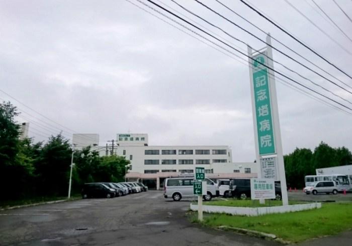 記念塔病院の看板
