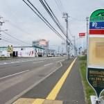 「釣橋」バス停(札幌市厚別区)