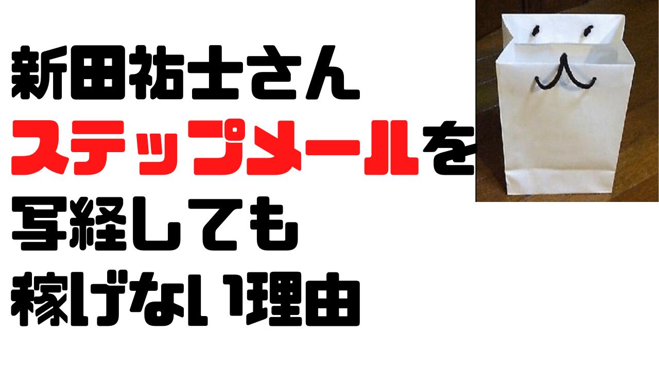 新田祐士解剖セミナー