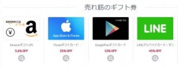 iTunes割引