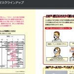 【新型コロナ】ウィルス感染検出情報検索<マスクの原理調査>