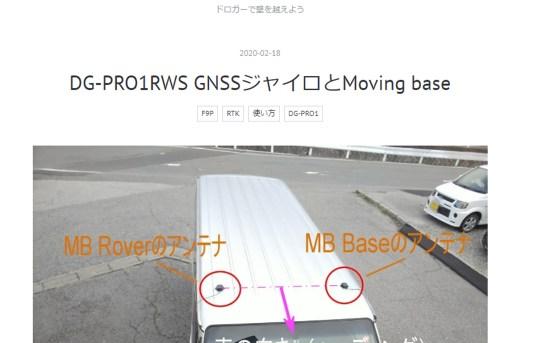 【L-RTK】DroggerでもMoving Base対応始まった<判り易い記事です>