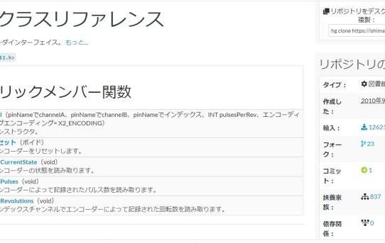 【3DP_IE】フィラメントカウンタpgmはQEIライブラリー使う<即動いた>
