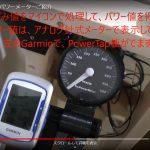 【PowerMeter2020】過去のパワーメーター作品見ながら考える<M5Stackでパワー計算>