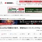 【コト作り】ArmがIOT事業をソフトバンクに移譲<mbedはどうなるのか?>