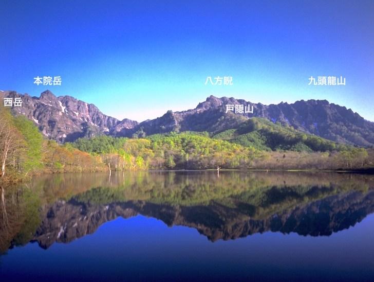 鏡池から眺める西岳・戸隠山