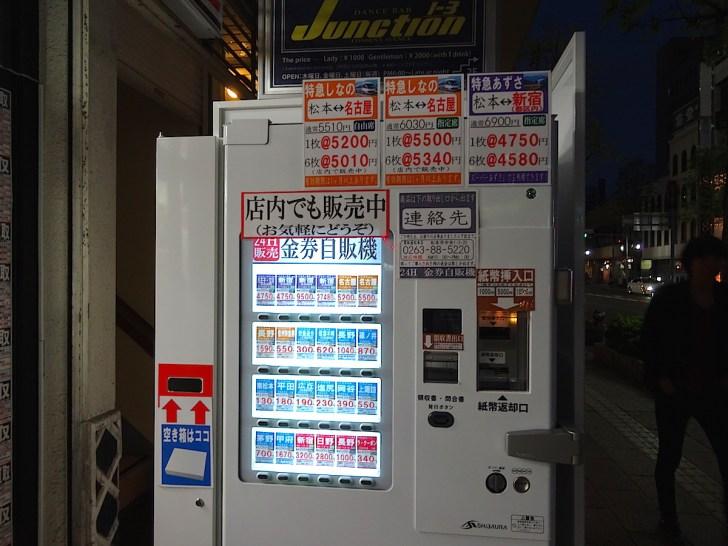 松本駅前「買取屋」24時間稼働の格安チケット自販機