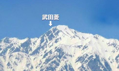 五竜岳・武田菱