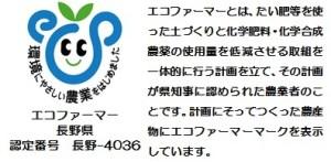 エコファーマーマーク|長野|マルサ果樹園