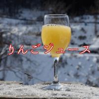 りんごジュース|長野|りんご通販|減農薬|蜜入り