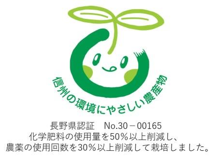 環境にやさしい農業認証マーク