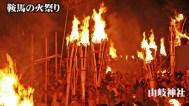 鞍馬火祭り 画像