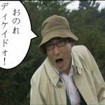 おのれディケイド鳴滝 画像