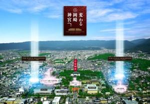 引用元:http://kyoto-residence.jp/o2/location/index.html