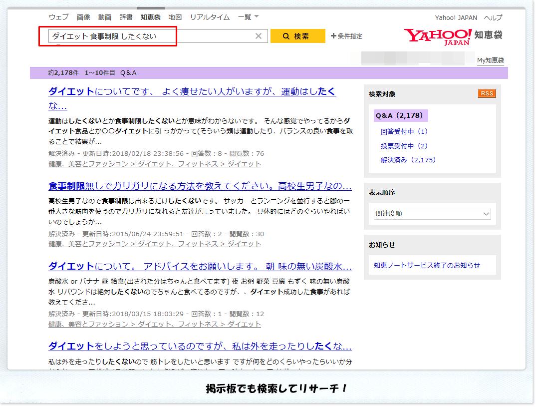 ネット検索でのリサーチ