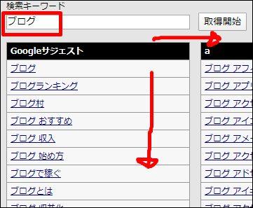 関連キーワード取得ツールで「ブログ」というメインキーワードを入力した