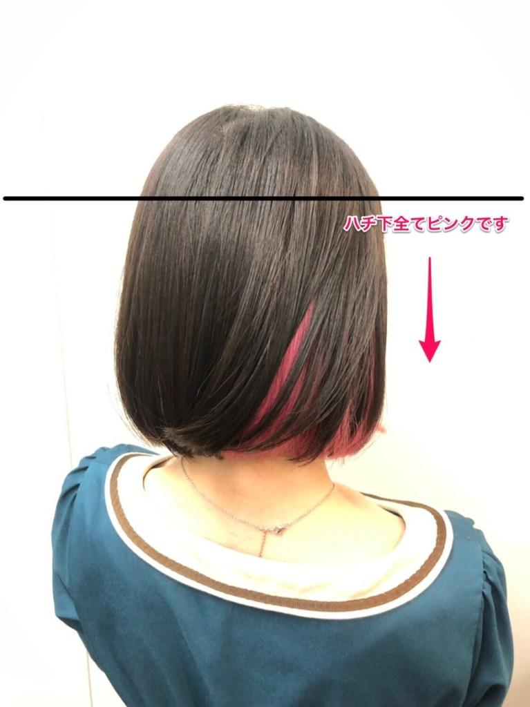 ピンクのインナーカラーを施した黒髪ボブのヘアスタイル