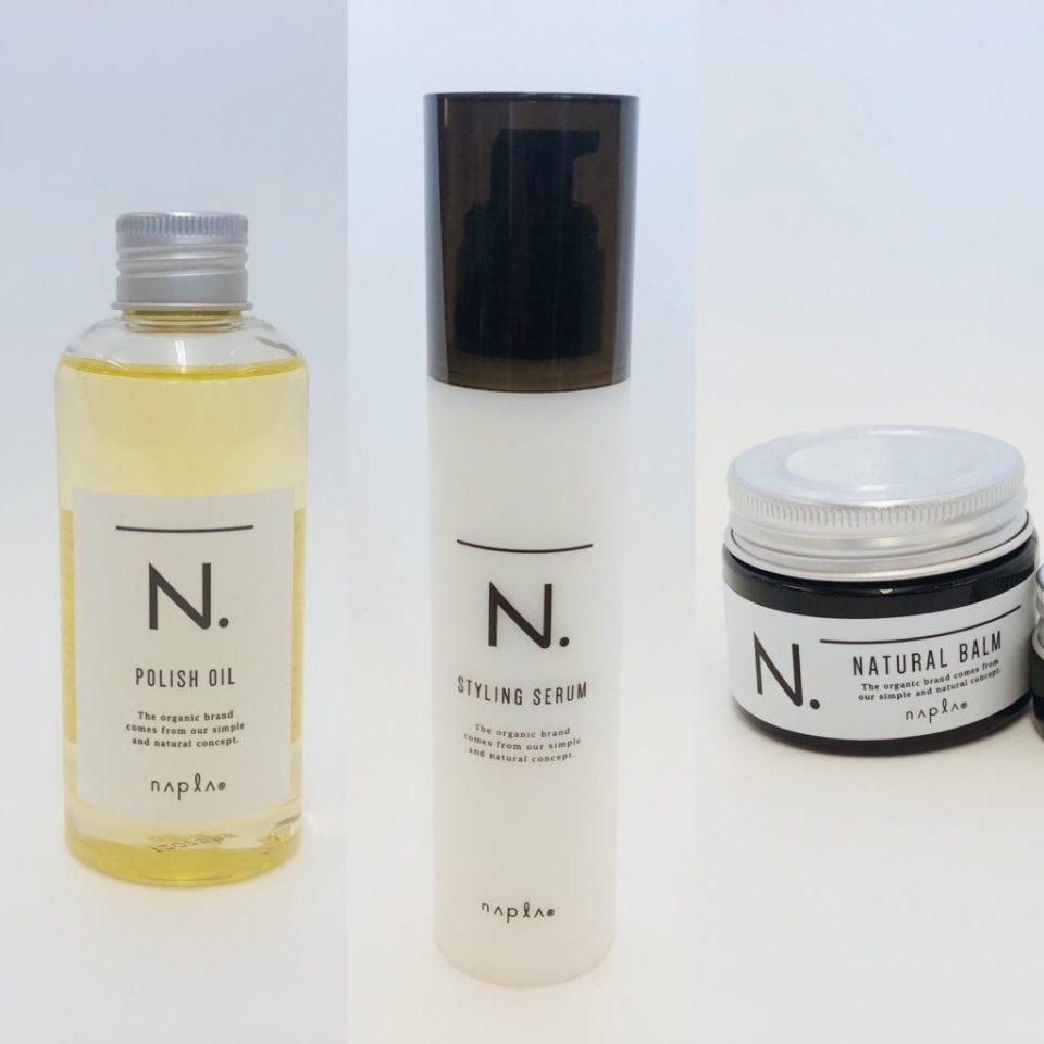 エヌドット(N.)の3大スタイリング剤