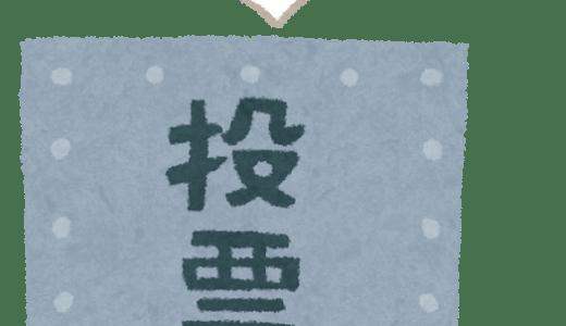 川崎市長選挙は10月22日(日)!川崎市長選挙候補者の情報と麻生区の投票所一覧