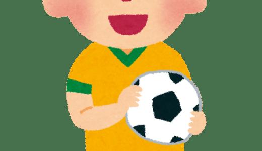 川崎フロンターレのサッカー教室「麻生スクール」の申込方法