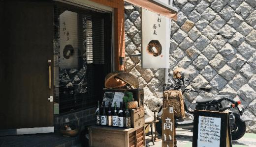 百合ヶ丘駅徒歩1分の「手打ち蕎麦わ」は日本酒も楽しめる隠れた名店