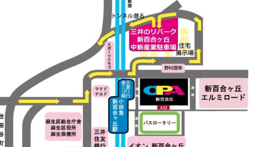 新百合ヶ丘OPAの駐車場の場所と無料の駐車サービス券