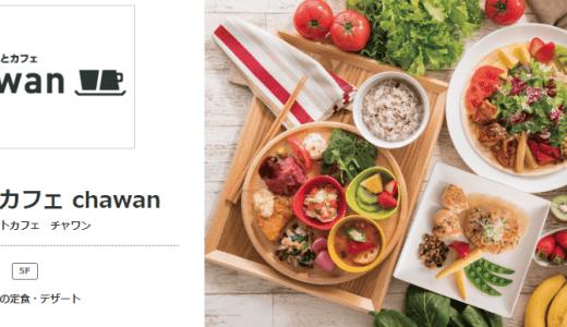 和ごはんとカフェ「chawan」新百合ヶ丘店は和食や野菜が楽しめる栄養バランスのとれたファミレス