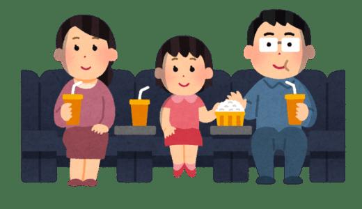 イオンシネマ新百合ヶ丘で映画を安く!1,100円で鑑賞する方法