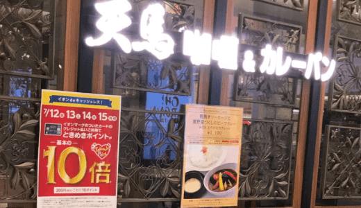 カレーパンが絶品と評判のカレーパンとカレーの専門店「天馬」新百合ヶ丘OPA店