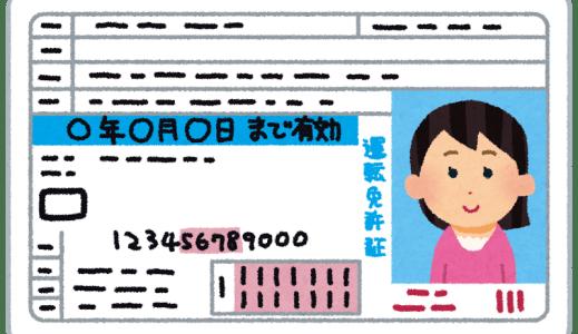 「運転免許証の自主返納制度」の概要や「運転経歴証明書」の申請方法や特典、メリット
