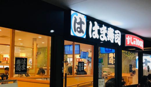 新百合ヶ丘駅前の「はま寿司」はペッパーくんがお向かえ!土日は事前の予約がおすすめ
