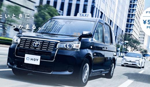 待望!新百合ヶ丘周辺で利用可能なタクシーアプリ「MOV(モブ)」が登場!簡単操作で無料で呼べます!