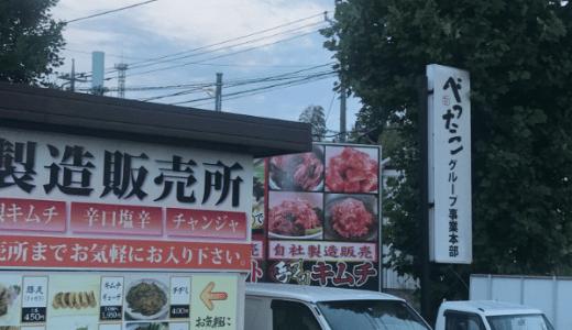 気になる!「べったこ」(尻手黒川道路沿いローソン横)の看板、キムチやモツ鍋とは?