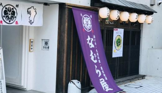 【閉店】生け簀で泳ぐ鮮度抜群の透明な活イカを踊り食いできる「九州魚匠なむら屋」新百合ヶ丘