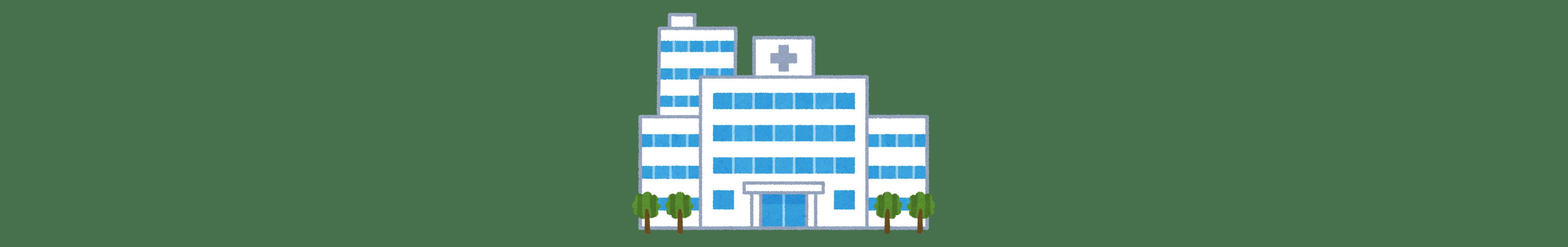 総合 新 病院 百合ケ丘