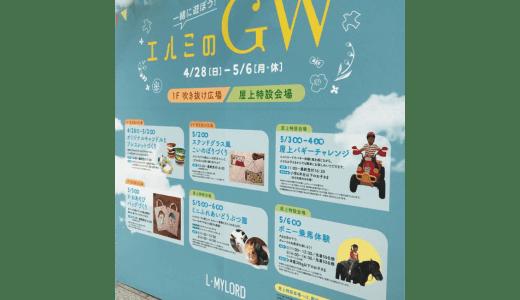【2019年】10連休のゴールデンウィークは新百合ヶ丘エルミロードでポニー乗馬体験などイベント盛りだくさん