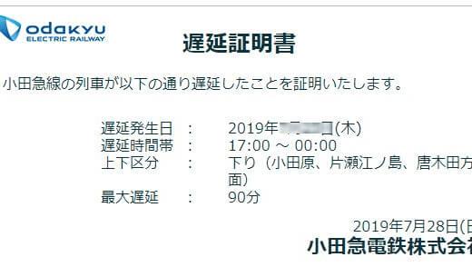 小田急線の遅延証明書をホームページで取得する方法