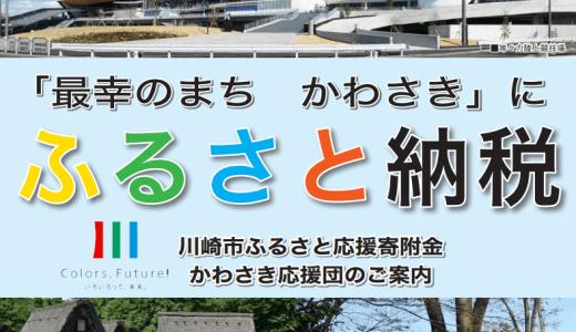 【2019年版】川崎市が「ふるさと納税」の取扱事業者募集開始!ふるさと納税による住民税の流出が56億円に拡大