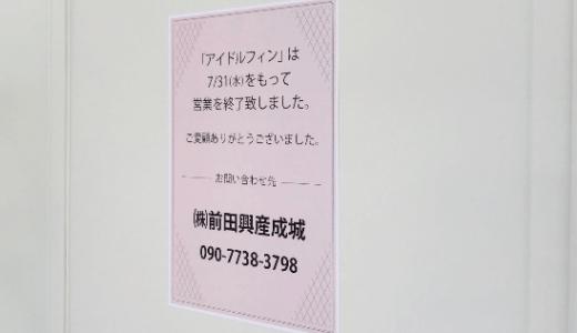 【閉店】健康食品、自然化粧品専門店「アイドルフィン」が閉店