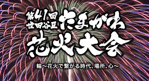 【2019年】毎年人気!恒例の花火大会「世田谷区たまがわ花火大会」は今年も「川崎市制記念多摩川花火大会」と同時開催
