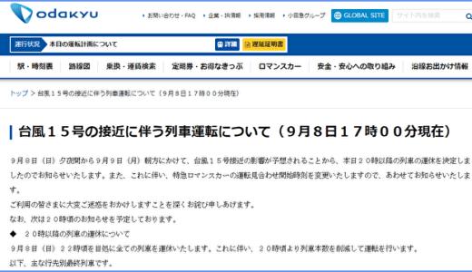 22時ころからほぼ運休となります!小田急線「台風15号の接近に伴う列車運転について」(2019年9月8日17時00分現在)