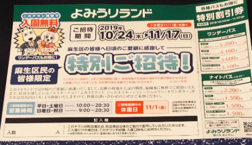【2019年】ジュエルミネーションが始まる10月24日から!麻生区民限定「よみうりランド入園無料」